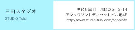studio_tamachi
